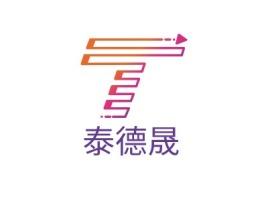 泰德晟门店logo设计