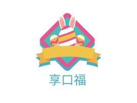 享口福品牌logo设计