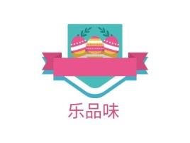 乐品味品牌logo设计