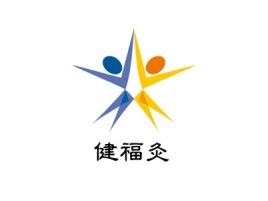 健福灸logo标志设计