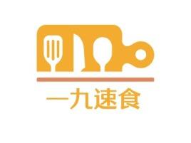 一九速食店铺logo头像设计