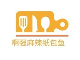 啊强麻辣纸包鱼品牌logo设计