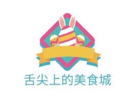 舌尖上的美食城品牌logo设计
