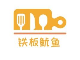 铁板鱿鱼品牌logo设计