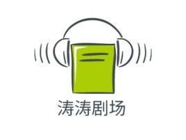涛涛剧场logo标志设计