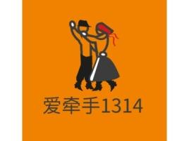 爱牵手1314门店logo设计