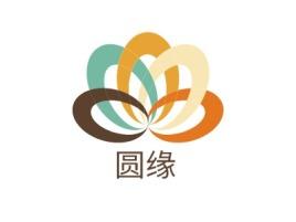 圆缘品牌logo设计
