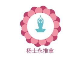 杨士永推拿logo标志设计