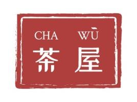 茶屋店铺logo头像设计