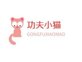 功夫小猫logo标志设计