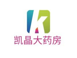 凯晶大药房门店logo设计
