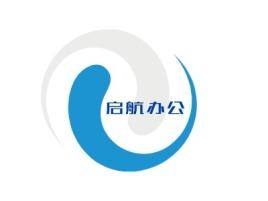 启航办公公司logo设计