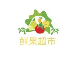 鲜果超市店铺标志设计