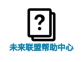 未来联盟帮助中心公司logo设计