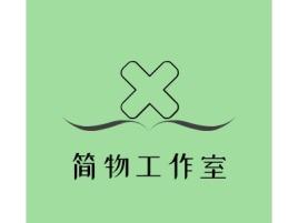 简物工作室企业标志设计