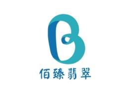 佰臻翡翠店铺标志设计