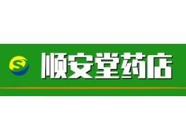 顺安堂药店门店logo设计