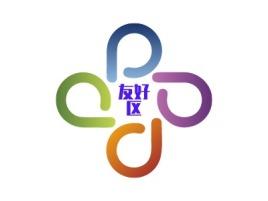 友好区logo标志设计