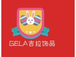 GELA吉拉饰品店铺标志设计
