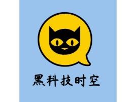 黑科技时空公司logo设计