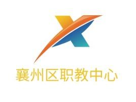 襄州区职教中心logo标志设计