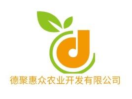 德聚惠众农业开发有限公司品牌logo设计