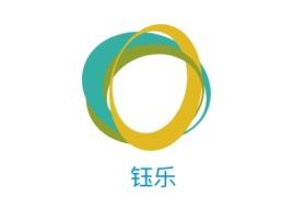 钰乐公司logo设计