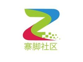 寨脚社区公司logo设计