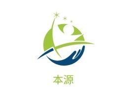 本源企业标志设计