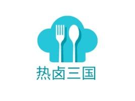 热卤三国品牌logo设计