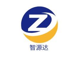 智源达公司logo设计