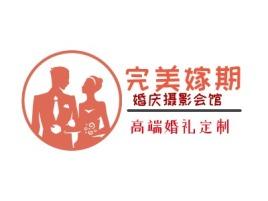 完美嫁期门店logo设计