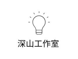 深山工作室logo标志设计