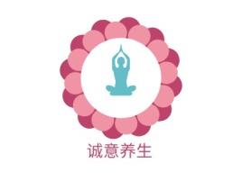 诚意养生logo标志设计