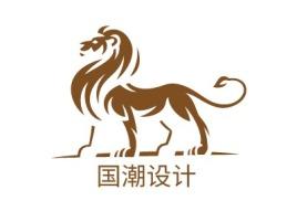 国潮设计公司logo设计