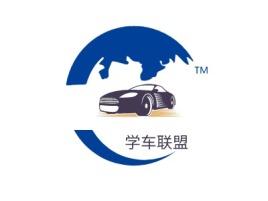 学车联盟公司logo设计