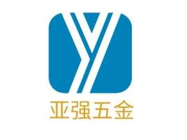 亚强五金店铺标志设计