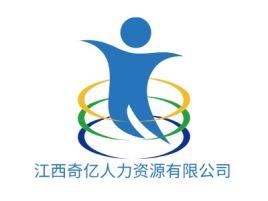 江西奇亿人力资源有限公司公司logo设计