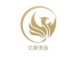 亿豪洗浴logo标志设计