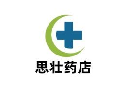 思壮药店门店logo设计
