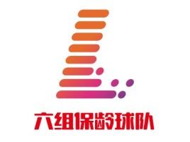 六组保龄球队公司logo设计