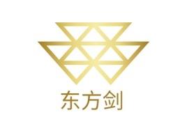 东方剑店铺标志设计