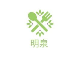 明泉品牌logo设计
