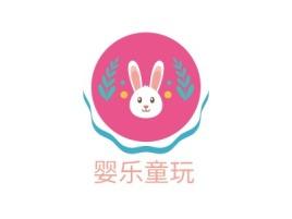 婴乐童玩门店logo设计
