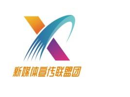 新媒体宣传联盟团logo标志设计