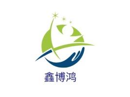鑫博鸿企业标志设计