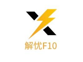 解忧F10公司logo设计