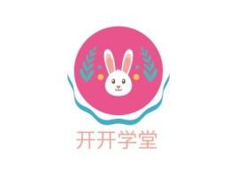 开开学堂logo标志设计