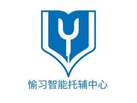愉习智能托辅中心logo标志设计