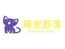 萌宠部落门店logo设计